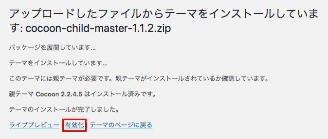 「cocoon-child-master-○.○.○.zip」がインストールされたら、「有効化」をクリックします
