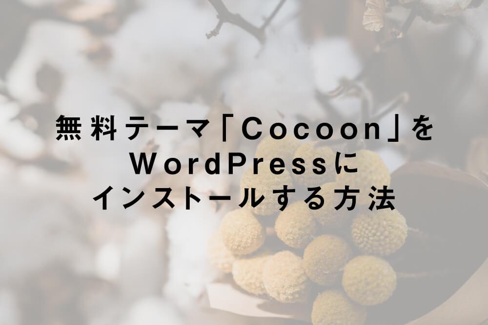 無料テーマ「Cocoon」をWordPressにインストールする方法