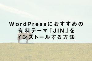 WordPressにおすすめの有料テーマ「JIN」をインストールする方法
