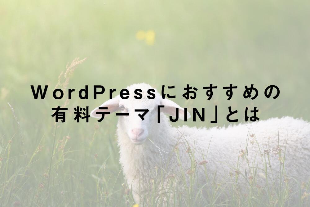 WordPressにおすすめの有料テーマ「JIN」とは