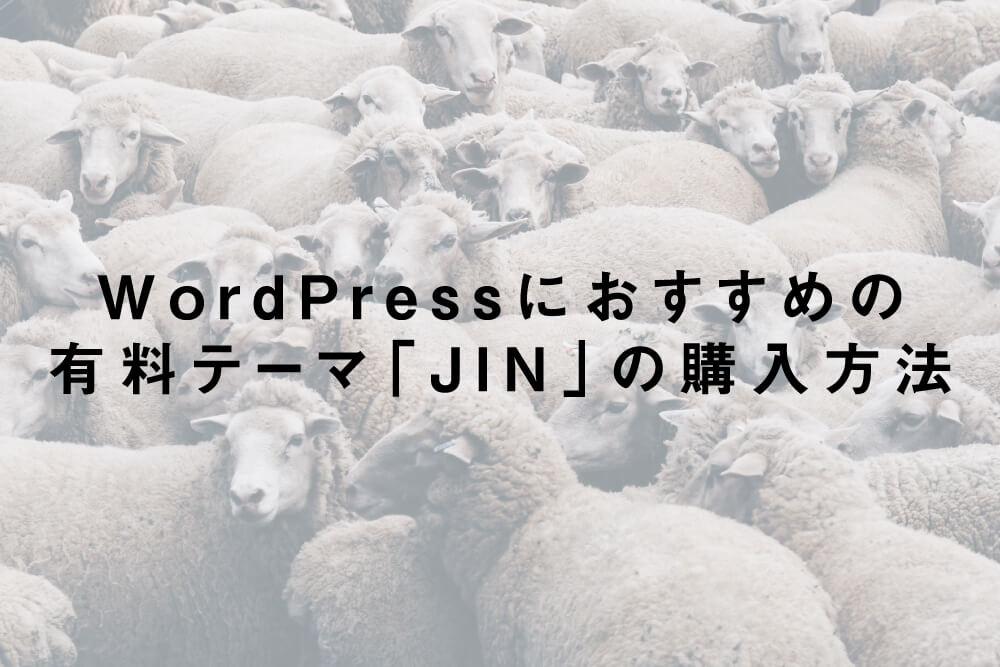 WordPressにおすすめの有料テーマ「JIN」の購入方法