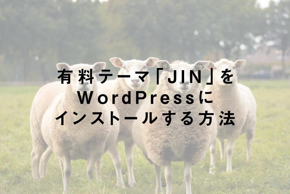 有料テーマ「JIN」をWordPressにインストールする方法