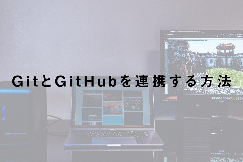 GitとGitHubを連携する方法