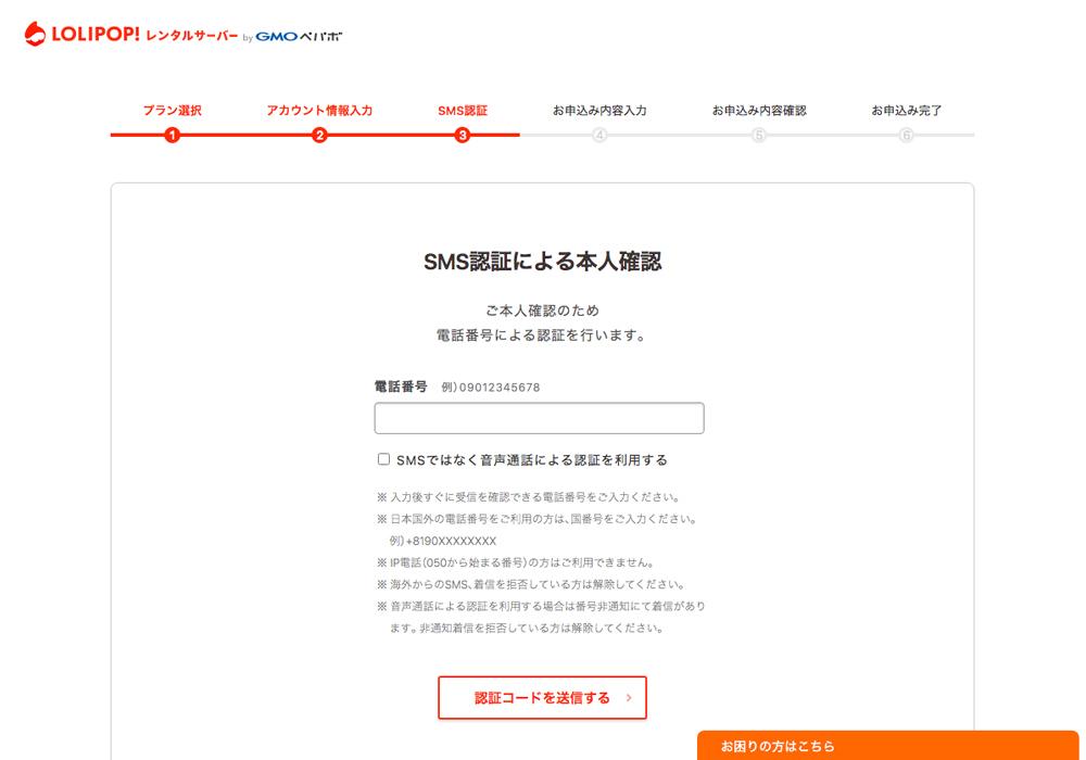 次に「SMS認証による本人確認」画面が表示されます