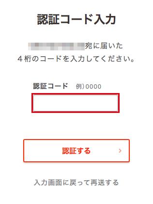 送られてきた認証コードを赤枠の部分に入力します