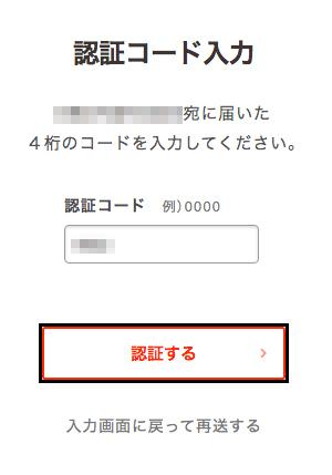 認証コードを入力したら「認証する」ボタンをクリックします