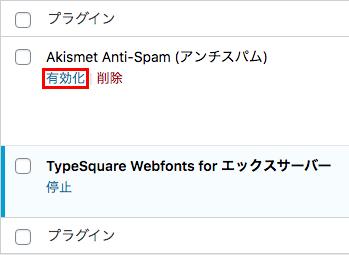 「Akismet Anti-Spam(アンチスパム)」の「有効化」をクリックします
