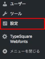 左側にあるメニューの「設定」をクリックします
