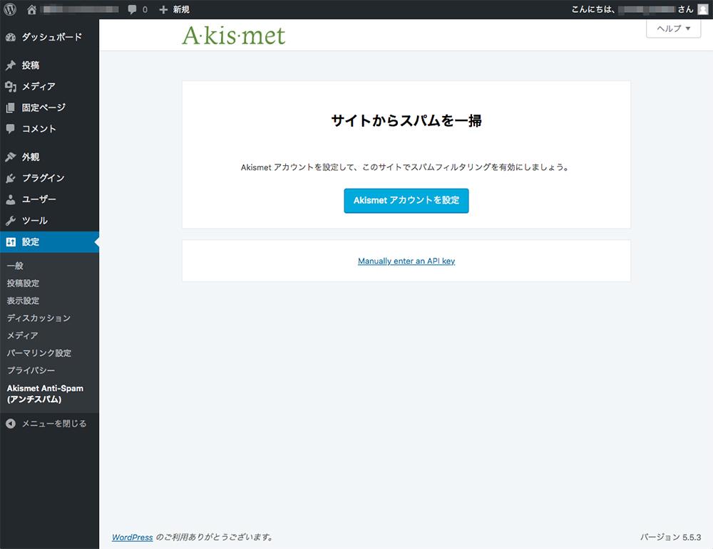 「Akismet Anti-Spam(アンチスパム)」の設定画面が表示されます