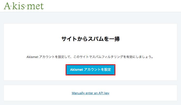 真ん中にある「Akismetアカウントを設定」ボタンをクリックします