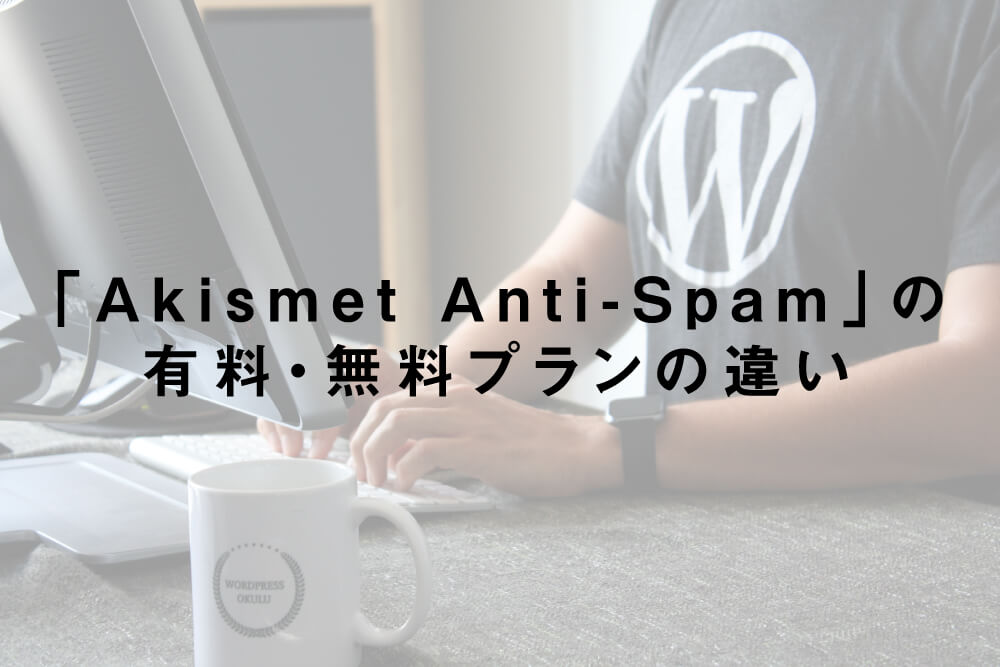 「Akismet Anti-Spam」の有料・無料プランの違い
