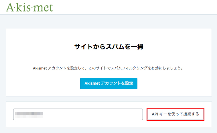 「API KEY」を入力したら「APIキーを使って接続する」ボタンをクリックします