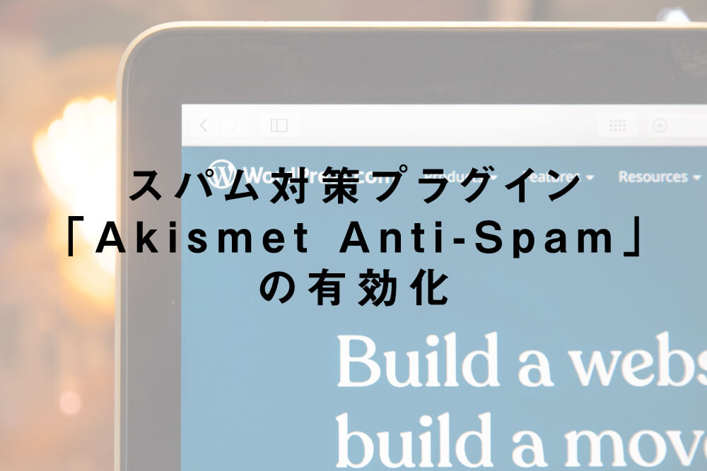 スパム対策プラグイン「Akismet Anti-Spam」の有効化
