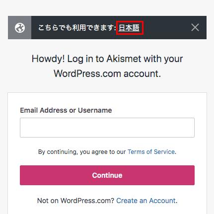 「こちらでも利用できます:日本語」の「日本語」をクリックしま