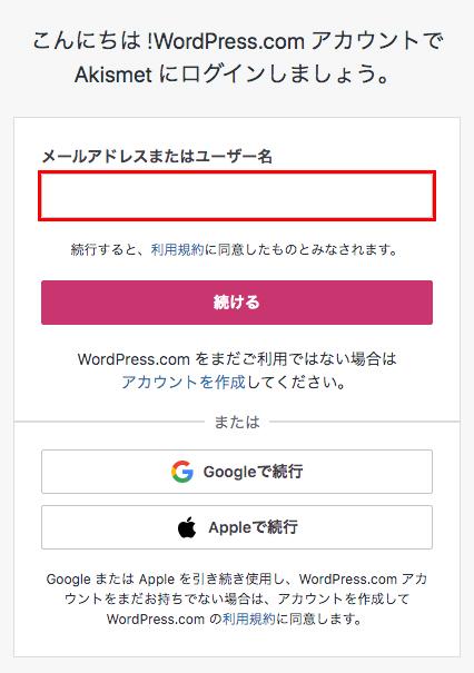 アカウント登録で入力した「メールアドレス」または「ユーザー名」を入力します