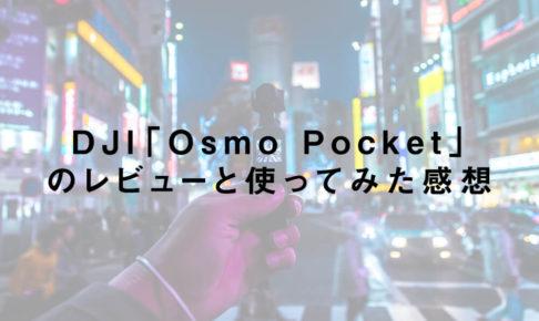 DJI「Osmo Pocket」のレビューと使ってみた感想