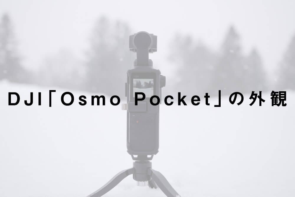 DJI「Osmo Pocket」の外観