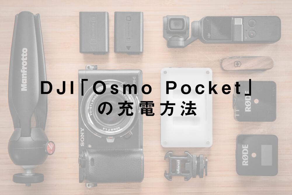 DJI「Osmo Pocket」の充電方法