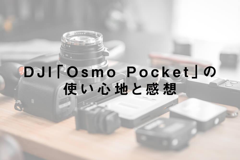 DJI「Osmo Pocket」の使い心地と感想