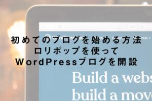 初めてのブログを始める方法|ロリポップを使ってWordPressブログを開設