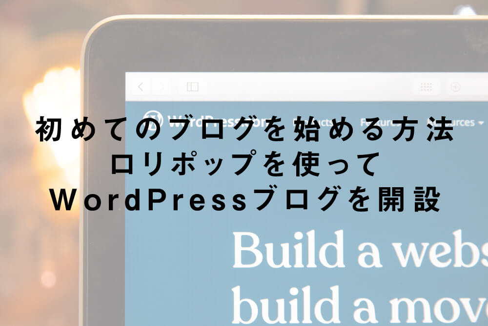 初めてのブログを始める方法 ロリポップを使ってWordPressブログを開設