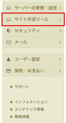 左メニューの「サイト作成ツール」をクリックします