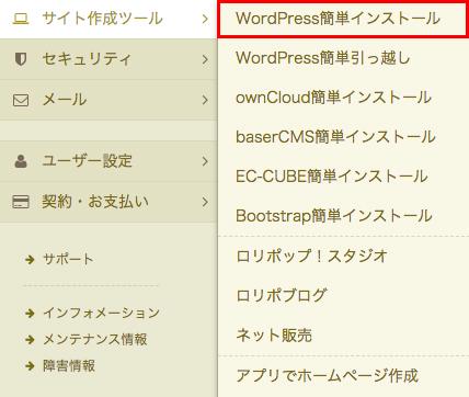 新しく出てくるメニューの「WordPress簡単インストール」をクリックします