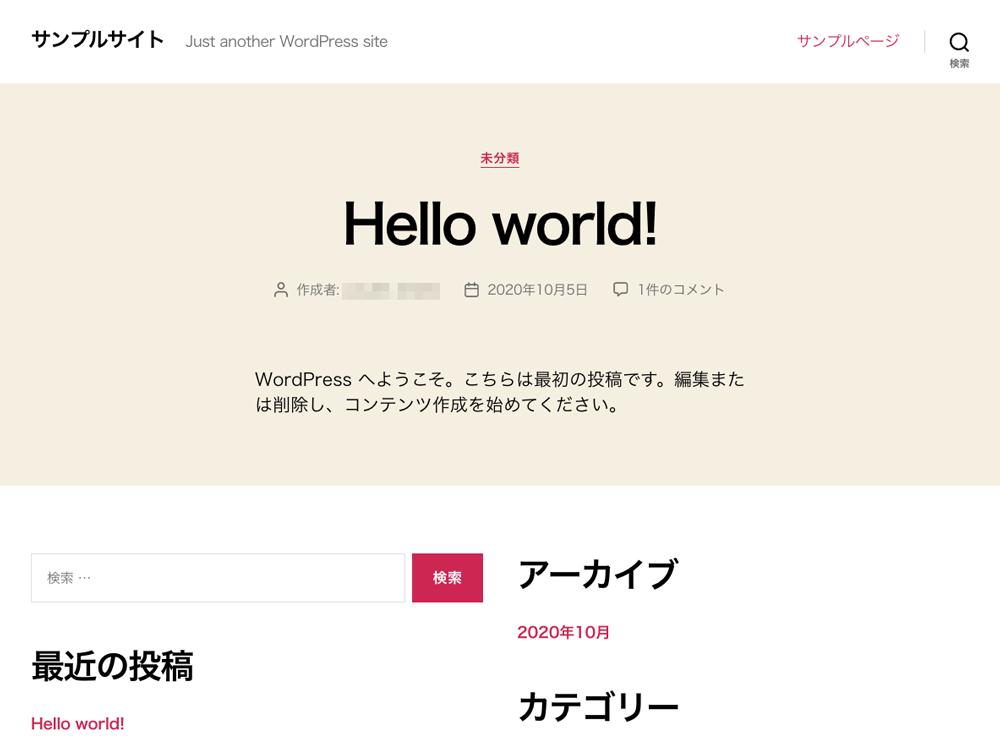 WordPressの初期画面
