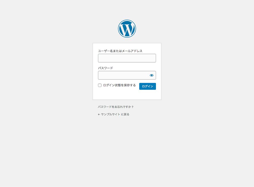 WordPressのログインページが表示されました