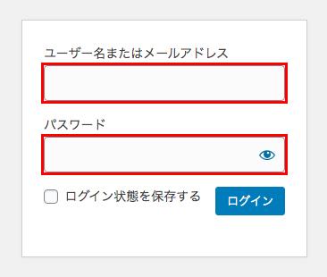 先ほど入力した「ユーザー名」または「メールアドレス」と「パスワード」を入力します