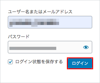 「ユーザー名」と「パスワード」を入力したら、ログインボタンをクリックします