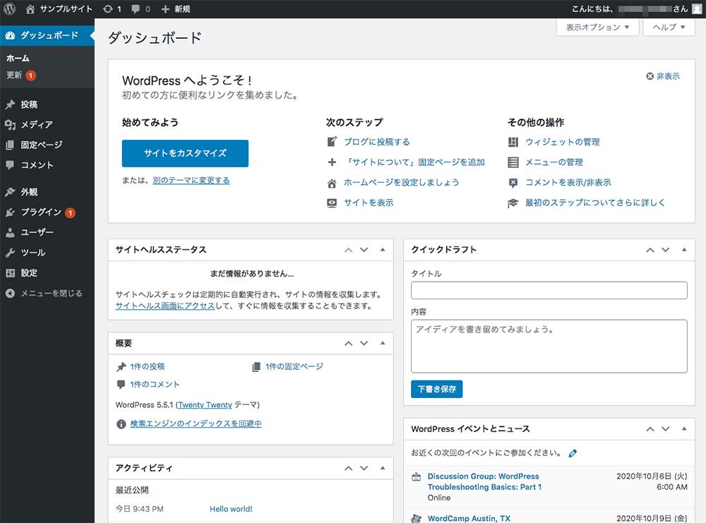 WordPressの管理画面にログインすることができました
