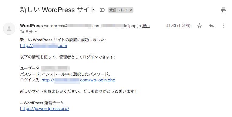 無事にWordPressのインストールができると以下のようなメールが届きます