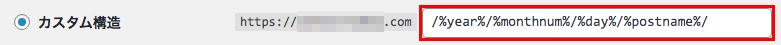 「カスタム構造」にチェックが入ったら、赤枠の部分を「/%postname%/」に書き換えます
