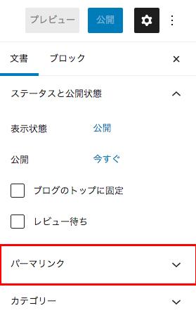 右側にあるメニューの「パーマリンク」をクリックすると、記事のURLが表示されます