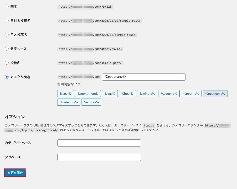 「/%postname%/」に書き換えたら「変更を保存」ボタンをクリックします