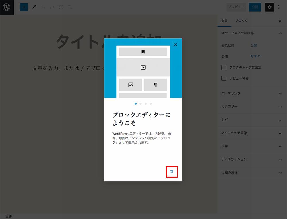 「ブロックエディターにようこそ」という画面が表示されるので「次」ボタンをクリックします