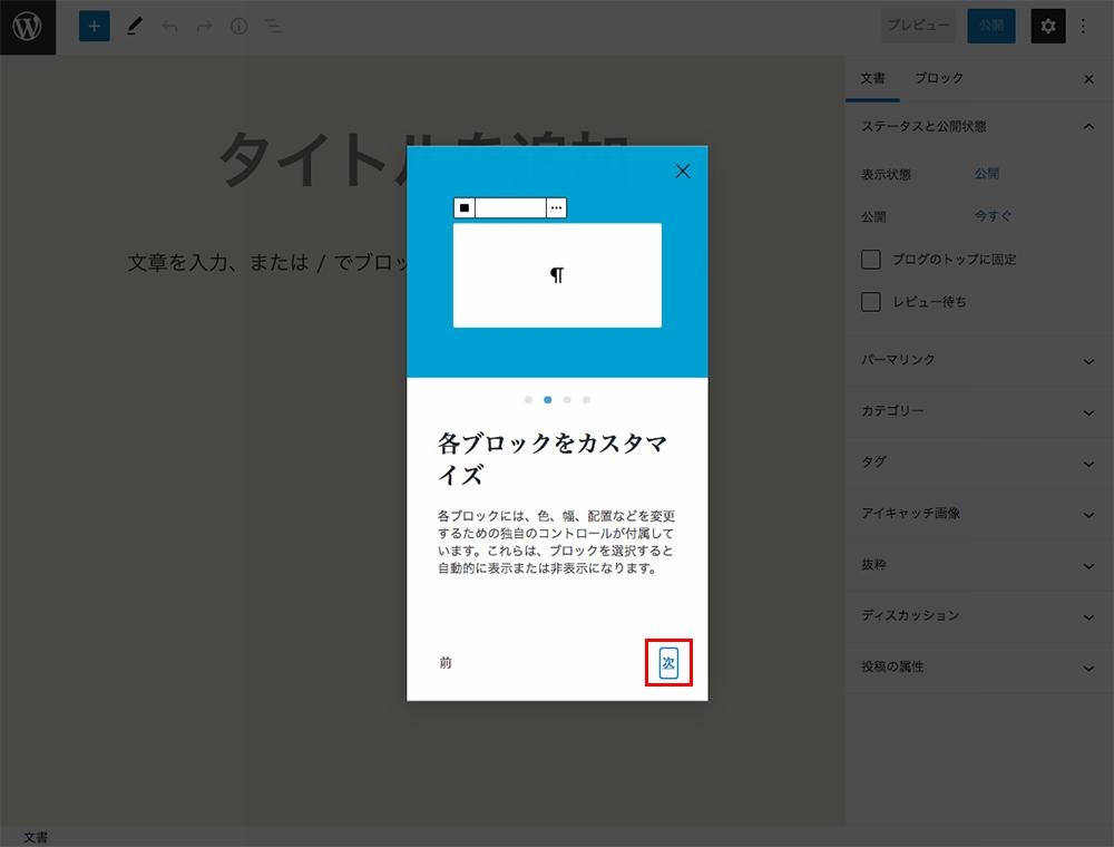 「各ブロックをカスタマイズ」という画面が表示されるので「次」ボタンをクリックします