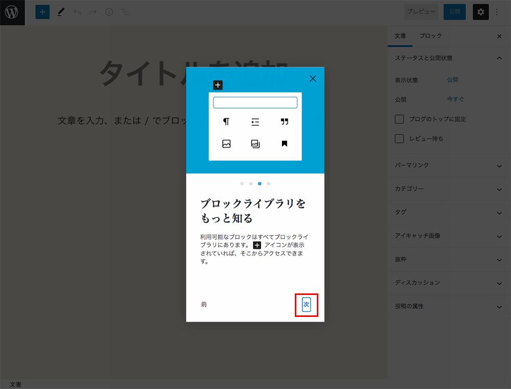 「ブロックライブラリをもっと知る」という画面が表示されるので「次」ボタンをクリックします