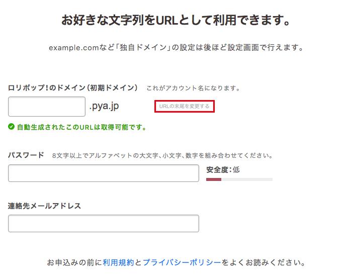 ドメイン部分を変更するには、赤枠の「URLの末尾を変更する」をクリックします