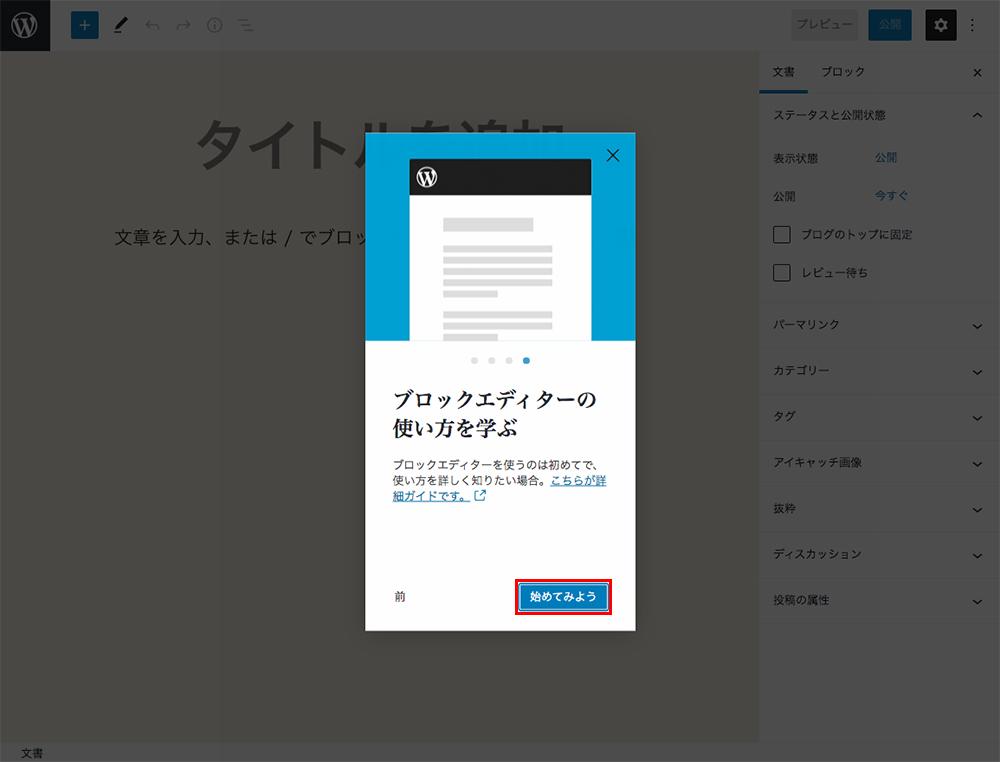 「ブロックエディターの使い方を学ぶ」という画面が表示されるので「次」ボタンをクリックします