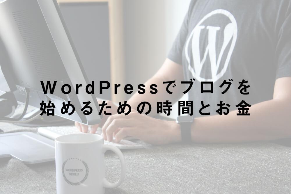 WordPressでブログを始めるための時間とお金