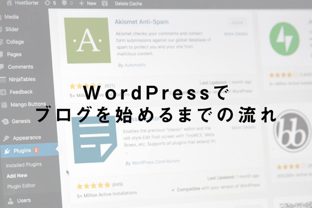 WordPressでブログを始めるまでの流れ