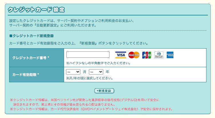 「クレジットカード設定」の画面が表示されました
