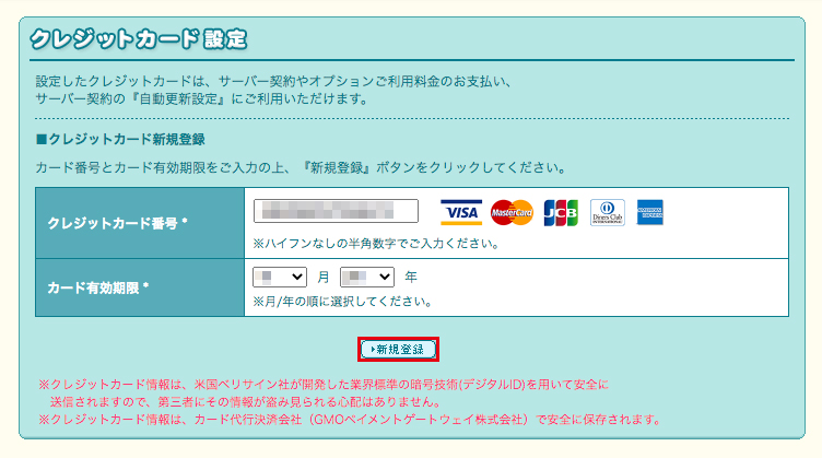クレジットカード情報を入力したら「新規登録」ボタンをクリックします