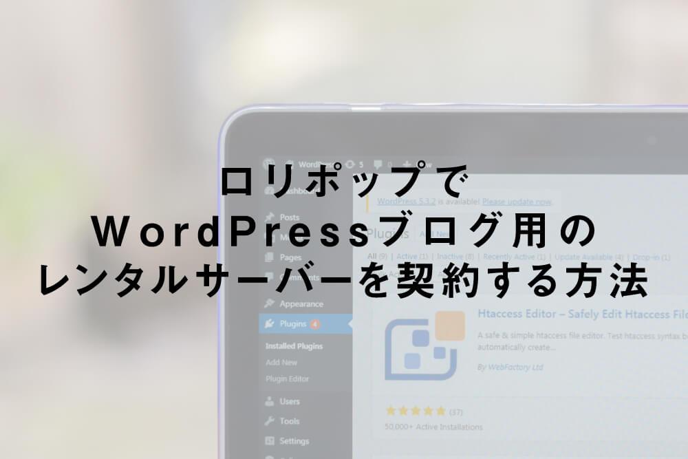 ロリポップでWordPressブログ用のレンタルサーバーを契約する方法