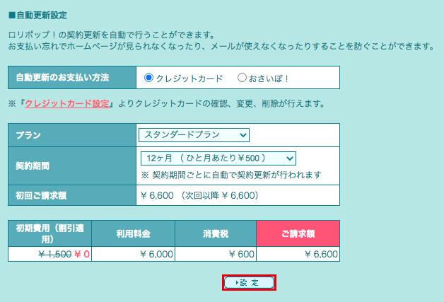 「初回ご請求額」を確認したら「設定」ボタンをクリックします