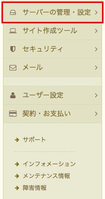 ロリポップの左メニューにある「サーバーの管理・設定」をクリックします