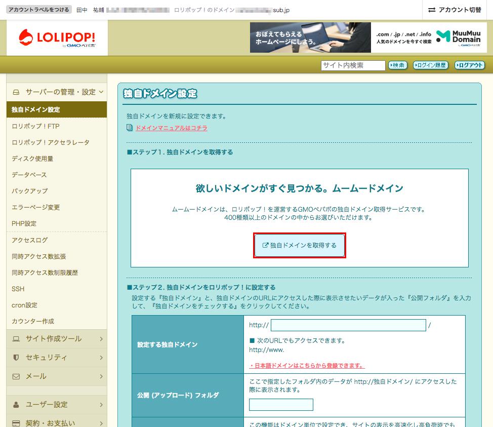 「独自ドメイン設定」のページが表示されるので「独自ドメインを取得する」ボタンをクリックします