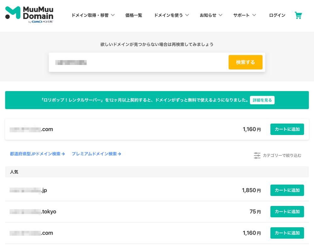 すると「.com」や「.jp」などのドメインと共にドメインの金額が表示されます